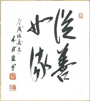 第2代 木村睦男会長:時代を刷新...
